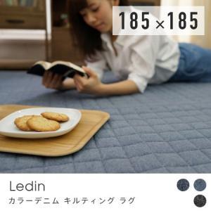 デニム キルティング ラグ 185×185cm Ledin ラグマット カーペット 洗える ウォッシャブル 丸洗い 床暖房 ホットカーペット対応 honeycomb-room