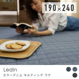 デニム キルティング ラグ 190×240cm Ledin ラグマット カーペット 洗える ウォッシャブル 丸洗い 床暖房 ホットカーペット対応 honeycomb-room