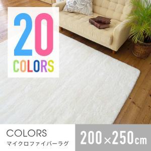 マイクロファイバーラグ COLORS 200×250cm ラグ カーペット EXマイクロファイバーラグマット 洗える 床暖房対応 ホットカーペット対応 滑り止め 無地 honeycomb-room