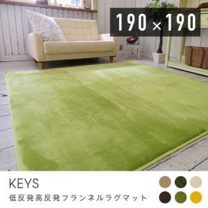 低反発高反発フランネルラグマット KEYS 190×190cm ラグ マット ラグマット センターラグ 絨毯 床暖房対応 ホットカーペット対応 honeycomb-room