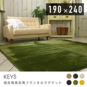 低反発高反発フランネルラグマット KEYS 190×240cm ラグ マット ラグマット センターラグ 絨毯 床暖房対応 ホットカーペット対応 honeycomb-room