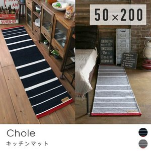 キッチンマット Chole 50×200cm 西海岸 ヴィンテージ 床暖房 ホットカーペット対応 カーペット ラグ キッチン雑貨 50 200 ビンテージ honeycomb-room