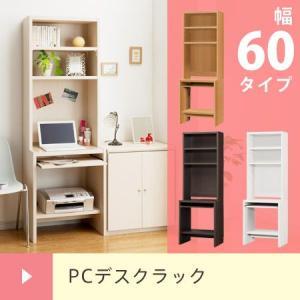 パソコンデスクラック PCD 幅60cmタイプ PCデスク PCラック パソコンラック プリンタ 国産|honeycomb-room
