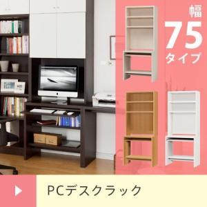 パソコンデスクラック PCD 幅75cmタイプ PCデスク PCラック パソコンラック プリンタ 国産|honeycomb-room