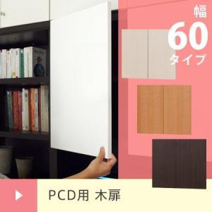幅60cmタイプ用木扉 PCD パソコンデスクラック PCデスク PCラック パソコンラック プリンタ 国産|honeycomb-room