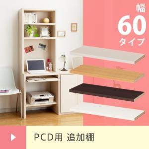 幅60cmタイプ用移動固定棚 PCD パソコンデスクラック 追加棚 PCデスク PCラック パソコンラック 国産|honeycomb-room