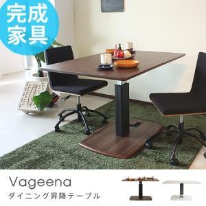 ダイニング昇降テーブル Vageena 高さ56cm〜76cm 無段階調整 リフトテーブル リフティングテーブル リビングテーブル ガス圧式 フットペダル 昇降式|honeycomb-room