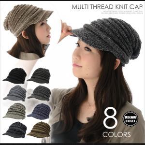 ニットキャップ ツバ付き キャスケット マルチスレッド CAP 帽子 BCH-10001M メンズ ...