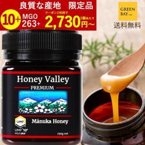 ■商品仕様 名称:プレミアムマヌカハニーUMF10+ 品質:農薬・抗生物質を使用しない有機養蜂 原材...