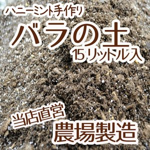 【当店農場生産】バラの土 15リットル 1袋☆ふかふかで柔らかい!苗が元気に育つと評判の土です♪|honeymint