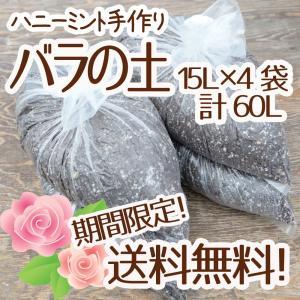 ☆送料無料☆【当店農場生産】バラの土 15リットル 4袋☆ふかふかで柔らかい!苗が元気に育つと評判の土です♪|honeymint