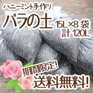 ☆送料無料☆【当店農場生産】バラの土 15リットル 8袋☆ふかふかで柔らかい!苗が元気に育つと評判の土です♪(同梱不可)|honeymint