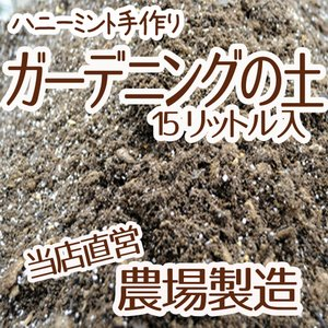 【当店農場生産】ガーデニングの土15リットル入☆花・ハーブ・多肉・野菜などに!|honeymint