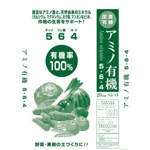 【バラ・花・野菜・多肉・ハーブ用元肥】アミノ有機肥料(純国産100%有機肥料) 20kg|honeymint