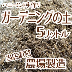 【当店農場生産】ガーデニングの土5リットル入☆花・ハーブ・多肉・野菜などに!|honeymint