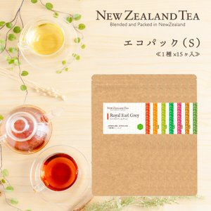 無農薬栽培 紅茶 & ハーブティー 送料無料 【エコパック】 15ティーバッグ入り