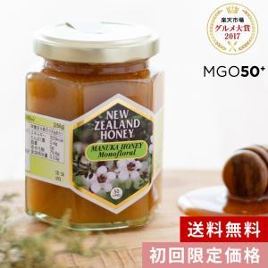 お試し 初回 限定価格 送料無料 マヌカハニー  250g (MGO 50相当) 100%純粋 非加熱 はちみつ ハチミツ 蜂蜜