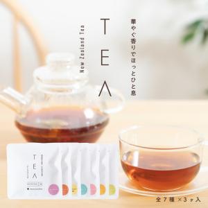 無農薬栽培 ハーブティー & 紅茶 送料無料 全種類 飲み比べ セット7種類×3ティーバッグ入り