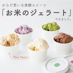 乳 卵 不使用 お米 の ジェラート (4種×各2個)セット アイス 低糖質 低カロリー スイーツ ...