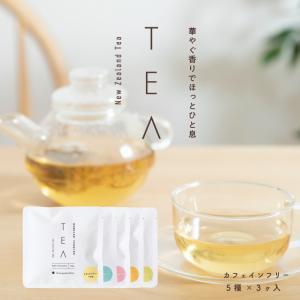 ニュージーランドティー カフェインフリーセット 《5種×各3ヶ入》 紅茶 ハーブティー ノンカフェイン 無農薬 ギフトの画像
