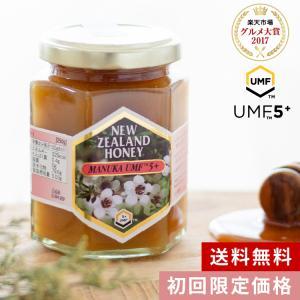 マヌカハニー UMF5+250g (MGO83〜262相当) はちみつ【初回限定お試し価格&送料無料】|非加熱 100%純粋|ハニーマザー オーガニック ハチミツ 蜂蜜