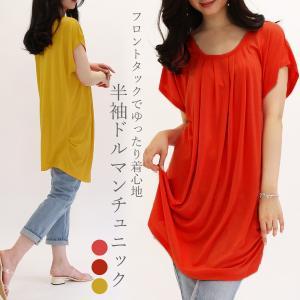 体型カバー レディースファッション チュニック シャツ ブラウス 夏 半袖 トップス カットソー 大きいサイズ Tシャツ 半袖ドルマンフリル 半袖 メール便対応可