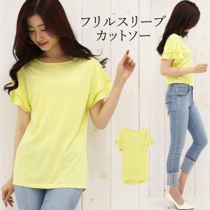 肩フリル Tシャツ カットソー レディース トップス フリルスリーブ 大きいサイズ メール便対応可 春夏 セール