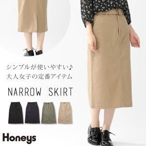 シンプルなデザインで使いやすい♪  タイトスカートよりややゆったりとしたナローシルエットが特徴。身体...