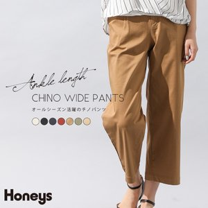 オールシーズン着用可能なチノ素材のワイドパンツ。 広がりすぎない、ややストレートタイプの美シルエット...