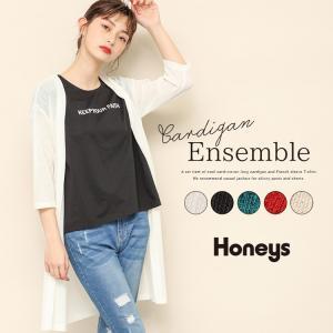 カジュアルなスタイリングに  涼しげな透かし編みのロングカーディガンとフレンチ袖のTシャツのセットア...