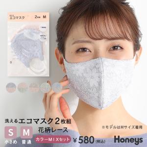 マスク 布製 綿 オーガニックコットン 抗菌 洗える おしゃれ レース セット Honeys ハニー...