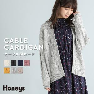 ラフに羽織ってサマになる!  ざっくりした編み目がポイントのケーブル編みカーディガン。 ボタンのない...