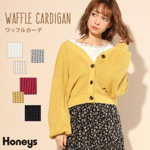 トレンドのワッフル編み♪  ワッフル編みと大きめのボタン、ふんわり袖が今年らしいニットカーデ。 ブラ...