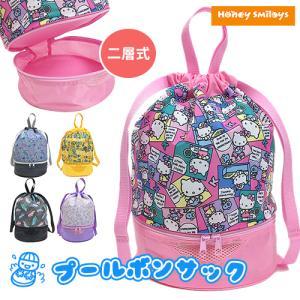 2000円 ポッキリ 2層式バッグ 2段式 ボンサック ビーチバッグ (メール便送料無料) スイミングバッグ 水泳 子供用 キッズ プール プールバッグ