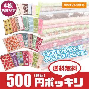 500円 ポッキリ ジャガード ハンカチ タオル (4点セット) 25×25cm ハンドタオル 綿 ...