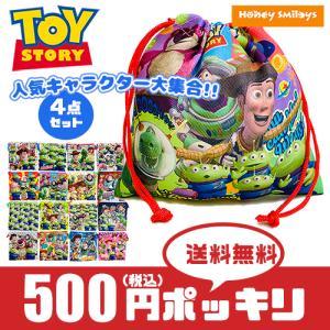 500円 ポッキリ ディズニー トイストーリー 4枚組1セット 巾着 巾着袋 コップ袋 コップ入れ 遠足 子供 の商品画像 ナビ