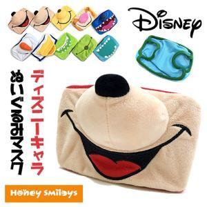 ディズニー なりきり ぬいぐるみ マスク (ゆうパケ送料無料) 全10種 ミニー ドナルド キッズ コスプレ 仮装 子供 ハロウィン