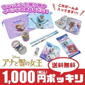 ☆ 1000円 ポッキリ ディズニー プリンセス アナと雪の...