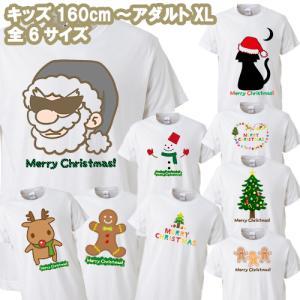 クリスマス Tシャツ 半袖T 半袖 T-shirt プリントT コスプレ 子供 オリジナル 高品質 伸びない お揃い 大人用 子供用 カラー 男 女 honeysmileys