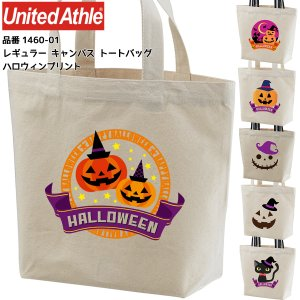 ハロウィン トートバッグ ランチバッグ かぼちゃ 手提げバッグ かばん ハニースマイリーズ オリジナル お揃い ギフト キャンバス 子供 お揃い OFF 1460 honeysmileys