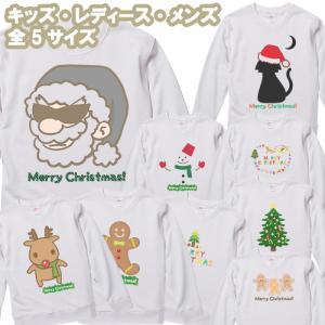 クリスマス トレーナー サンタクロース メンズ レディース キッズ 雪だるま コスプレ オリジナル お揃い 大人用 子供用 honeysmileys