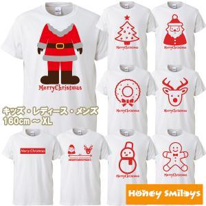 クリスマス ソーシャルディスタンス Tシャツ コロナ対策 サンタクロース トナカイ クリスマスツリー 雪だるま リース 半袖 メンズ レディース キッズ honeysmileys