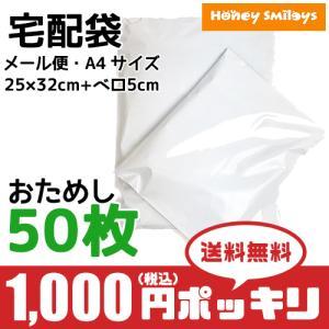 (メール便送料無料) 1000円ポッキリ 宅配袋 メール便袋 ビニール袋 袋 資材 おためし 50枚入り 梱包 テープ付き A4 25×32cm 20190715 ポイント消化 A5 梱包資材