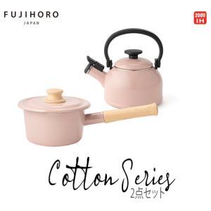 富士ホーロー Cotton ほうろう 琺瑯 片手鍋 やかん 富士ホーロー 笛吹ケトル フタ付き 14cm コットン ミルクパン ホーロー シンプル 安心のメーカー直販|honeyware