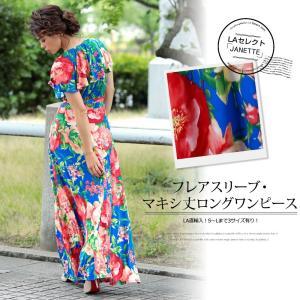 LAワンピース インポート マキシワンピース ロング丈 ワンピース レディース S M L 花柄 大きいサイズ|hongkongmadam