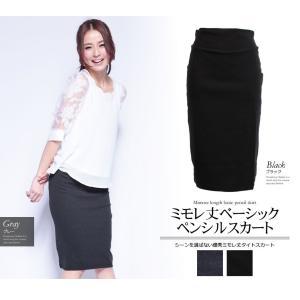 シーンを選ばない 優秀ミモレ丈タイトスカート ベーシック ペンシル スカート 17015|hongkongmadam