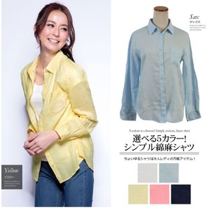 ちょいゆるシャツは大人レディの万能アイテム! 選べる5カラー シンプル 綿麻 シャツ 17146 ※ゆうパケット対応|hongkongmadam