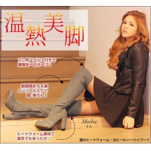 昨年モデルのため大幅値下げ! レディース 靴 ブーツ ニーハイブーツ 太ヒール b0269|hongkongmadam