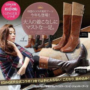 一日 ムレない 呼吸する バイカラー コンビ ジョッキー ブーツ b1118|hongkongmadam