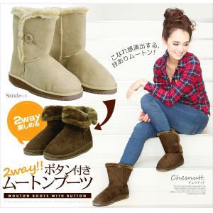 2WAY ボタン付き ムートンブーツ ムートン ブーツ 靴 b1170|hongkongmadam